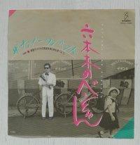 """EP/7""""/Vinyl  六本木のベンちゃん  最新アメリカ式美容体操(桃を食べよう) ザ・ナンバーワン・バンド  (1982)  invitation"""