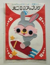 ポニーエース  アップリケ  ウサギさん、ロケット
