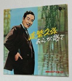 """画像1: LP/10""""/Vinyl  森繁久弥 おらが歌さ  (1959)  COLOMBIA RECORDS"""