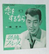"EP/7""/Vinyl  恋をするなら/ 孤独のブルース  橋幸夫  (1964)  VICTOR RECORDS"