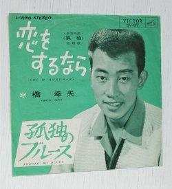"""画像1: EP/7""""/Vinyl  恋をするなら/ 孤独のブルース  橋幸夫  (1964)  VICTOR RECORDS"""