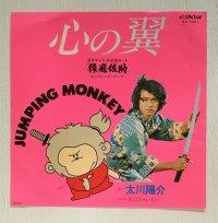 "EP/7""/Vinyl  TVドラマ「猿飛佐助」 エンディングテーマ「心の翼」/止してもらいたい 太川陽介  (1980)  Victor"