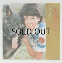 "EP/7""/Vinyl  TVドラマ「刑事犬カール」 主題歌「走れ風のように」/挿入歌「愛に片寄せて」 木之内みどり  (1977)  NAV"