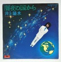 "EP/7""/Vinyl  闇夜の国から/いつもと違った春  井上陽水  (1974)  polydor"