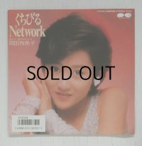 "EP/7""/Vinyl  くちびるNetwork/ 恋のエチュード   岡田有希子  (1986)  CANYON"