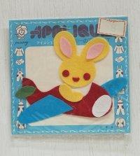 パンジーのアップリケ  ウサギさん、飛行機  1パック2セット入り