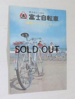 画像1: 富士自転車  総合リーフレット 8枚折  日米富士自轉車