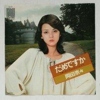 """EP/7""""/Vinyl  だめですか/ オー・ビューティフル・ラブ   岡田奈々  (1978)  NAV"""