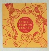 ソノシート  今始まる/ 夜は明けた/ 走れメロス  谷山浩子  富士少年 希望少女合唱団  少年部アンサンブル  (1971)   少年部愛唱歌レコード