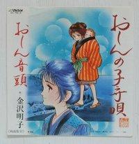 """EP/7""""/Vinyl   おしん音頭/ おしん子守歌  金沢明子  (1983)  Victor"""
