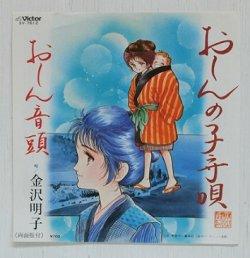 """画像1: EP/7""""/Vinyl   おしん音頭/ おしん子守歌  金沢明子  (1983)  Victor"""