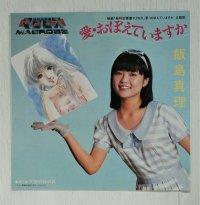 "EP/7""/Vinyl  映画「超時空要塞マクロス」 愛・おぼえていますか  主題歌  愛・覚えてますか  天使の絵の具  飯島真理   (1984)  Victor"