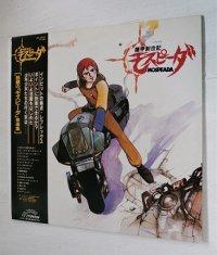 "LP/12""/Vinyle  フジテレビ系  機甲創世記  モスピーダ 音楽集  (1983)  帯/カラーアルバム付き"