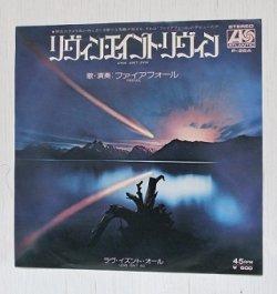 """画像1: EP/7""""/Vinyl   リヴィング・エイント・リヴィン  ラブ・イズント・オール  ファイアフォール   (1976)   ATRANTIC"""