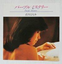 """EP/7""""/Vinyl  パープル ミステリー  ガラスの恋人  石川ひとみ  (1983)  CANYON"""