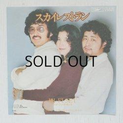 """画像1: EP/7""""/Vinyl   スカイレストラン  土曜の夜は羽田に来るの  HI-FI SET ハイ・ファイ・セット  (1975)  EXPRESS"""