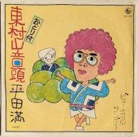 "EP/7""/Vinyl  東村山音頭  ビューティフルサンデー  平田満 シャネル・ファイブ   (1976)   KING RECORDS"