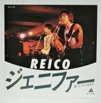 "EP""/Vinyl  ジェニファー  ペーパーセスナ  REICO  (1984)  ALFA"