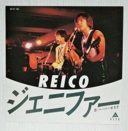 """画像1: EP/ 7""""/Vinyl   ジェニファー  ペーパーセスナ  REICO  (1984)  ALFA"""