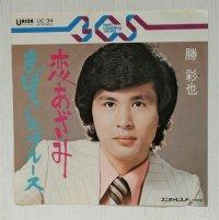 "EP/ 7""/Vinyl  恋あざみ  まぼろしのブルース  勝彩也  (1972)  UNION"