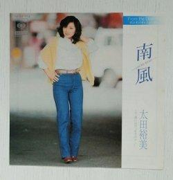 """画像1: EP/7""""/Vinyl   南風 SOUTH WIND  想い出の「赤毛のアン」  太田裕美  (1980)  CBS SONY"""