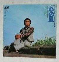 """EP/7""""/Vinyl  心の風   パートナー  井上純一  (1979)  COLOMBIA"""