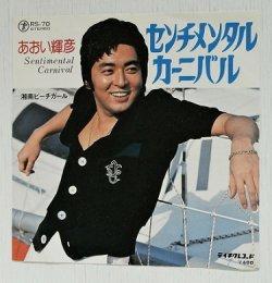 """画像1: EP/ 7""""/Vinyl  センチメンタルカーニバル  湘南ビーチガール  あおい輝彦  (1977)  TEICHIKU"""