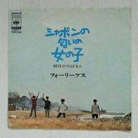 "LP/7""/Vinyl  シャボンの匂いの女の子  朝日がのぼると  フォーリーブス  (1969)  COLOMBIA"