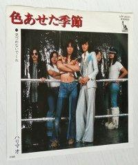 "EP/7""/Vinyl  色あせた季節  見つめないでくれ  ハリマオ  (1975)  LIBERTY"