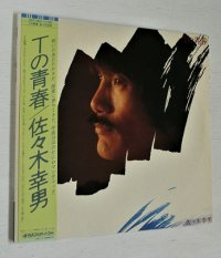 """LP/12""""/Vinyl  Tの青春   佐々木幸男  (1981)  Discomate   帯/歌詞カード付"""