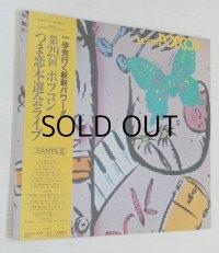 "LP/12""/Vinyl   SAMPLE  第29回ポプコン  つま恋本選会ライブ  CADILLAC、フルハウス、PASTEL BLEND、  ROLL-BACK、JOYFULL、NETWORK、加藤かおる、田口貴子、PINBALL、陣内大蔵  CANYON  (1985)  帯、歌詞カード "
