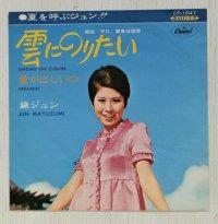 """EP/7""""/Vinyl   雲にのりたい  愛がほしいの  黛ジュン  (1969)  Capitol"""