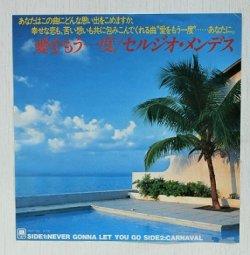 """画像1: EP/7""""/Vinyl  愛をもう一度  恋のカーニバル   セルジオ・メンデス   (1983)  A&M RECORDS"""