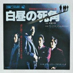 """画像1: EP/7""""/Vinyl  オリジナル・サウンドトラック盤  白昼の死角  主題歌  欲望の街  挿入歌  ワン・ナイト・ジャム・セッション  ダウン・タウン・ブギウギ・バンド  (1979)  EXPRESS"""