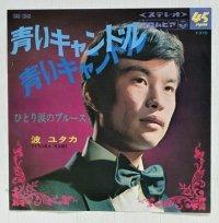 """EP/7""""/Vinyl  青いキャンドル  ひとり涙のブルース  波ユタカ  (1969)  COLUMBIA"""