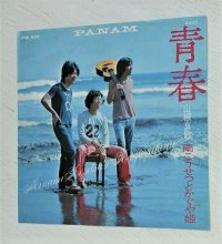 "EP/7""/Vinyl   青春  山椒哀歌  南こうせつとかぐや姫  (1971)  PANAM"