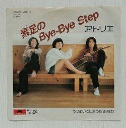 """画像1: EP/7""""/Vinyl   素足のBye-Bye Step   うつむいてしまった あなた  アトリエ  (1977)  Polydor"""