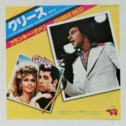 """画像1: EP/7""""/Vinyl  映画「グリース」 グリース   フランキー・ヴァリ  グリース(インストゥルメンタル)   ゲイリー・ブラウン(サックス) (1978)  RSO"""