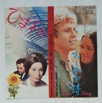 """EP/7""""/Vinyl  映画「ある愛の詩」主題曲  映画「ひまわり」主題曲  マントヴァーニ・オーケストラ    (1971)  LONDON"""