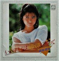 "EP/7""/Vinyl  MINOLTA X-7 ミノルタ '80 CMソング  いまの君はピカピカに光って  シングソング心のままを  斉藤哲夫 (1980)  CANION"