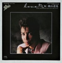 "EP/7""/Vinyl  カネボウ化粧品  '85秋のイメージ・ソング  映画「春の鐘」主題歌  love, かくし色  DRIVE ME CRAZY   森山達也   Epic"