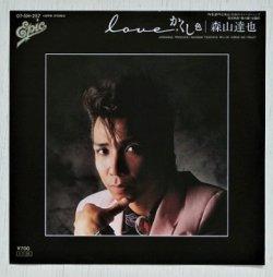 """画像1: EP/7""""/Vinyl  カネボウ化粧品  '85秋のイメージ・ソング  映画「春の鐘」主題歌  love, かくし色  DRIVE ME CRAZY   森山達也   Epic"""