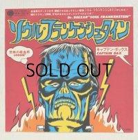 "EP/7""/シングル  ソウル・フランケンシュタイン  (Dr.Beezar""Soul Frankenstein"")  恐怖の吸血鬼  (Loosin')  キャプテン・ダックス  (1976)   OVERSEAS"