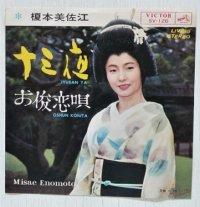 "EP/7""/Vinyl  十三夜  お俊恋唄  榎本美佐江  (1964)  Victor"
