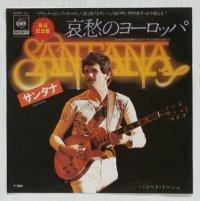 """EP/7""""/Vinyl  来日記念盤   哀愁のヨーロッパ  レット・ミー  サンタナ   (1976)  CBS SONY"""