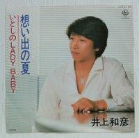 "EP/7""/Vinyl  想い出の夏   いとしのLADY BABY  井上和彦  (1981)  KING"
