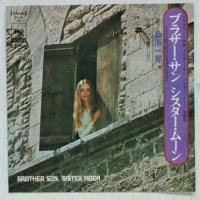 "EP/7""/vinyl  映画「ブラザー・サン シスター・ムーン」主題歌  ブラザー・サン シスター・ムーン  この美しい日に   桑原一郎  (1973)   CBS SONY"