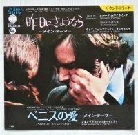 """EP/7""""/Vinyl  映画「昨日にさよなら」メインテーマ  セリフ: レナード・ホワイティング/ジーン・シモンズ  映画「ベニスの愛」メイン・テーマ  演奏:ジョン・アダムソンとオーケストラ    (1971)  OVERSEAS RECORDS"""