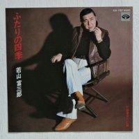 "EP/7""/Vinyl   ふたりの四季  双六仁義  若山富三郎  (1980)  MINORU PHONE"