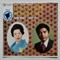 "EP/7""/Vinyl  竹崎かに音頭  新阿波小唄  佐藤美恵子/松井光一  TEICHIKU"